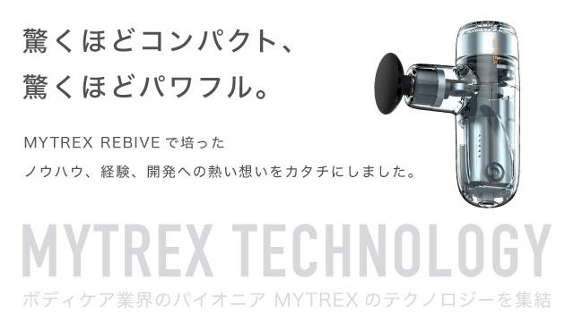 MYTREX REBIVE MINI,マイトレックス,リバイブ,ミニ,ハンディガン,マッサージ,ぉ筋膜,Setsu Planning