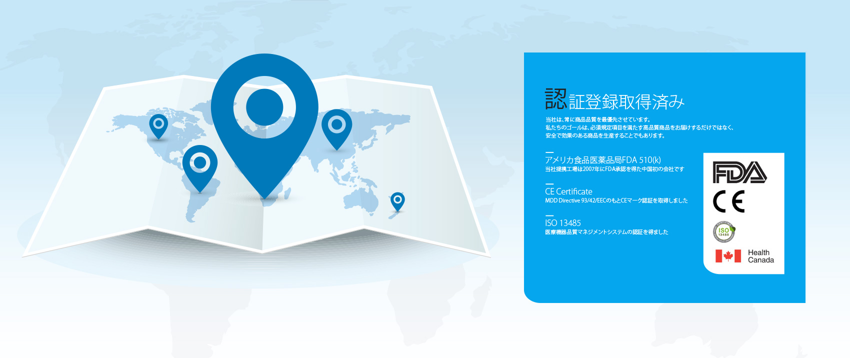 ゲルパッド,グローブ,EMS,Setsu Planning