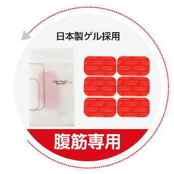 SIXPAD 互換品3.7cm*6.4cm 6枚セット 日本製ジェルシート採用