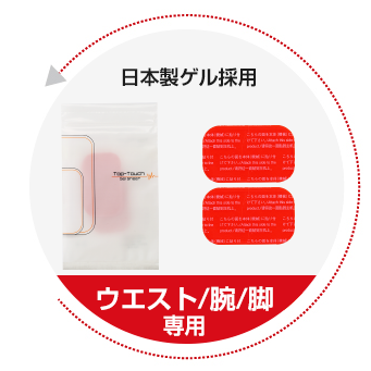 SIXPAD 互換品5.2cm*9cm 2枚セット 日本製ジェルシート採用