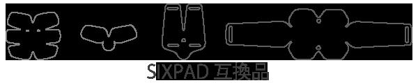 SIXPAD シックスパッド 互換用 ゲルシート ゲルパッド