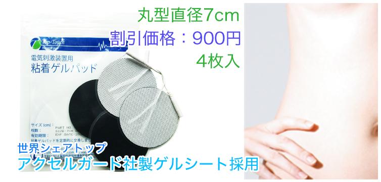 EMS 粘着パッド 導子 7cm 丸型 Top Touch 正規品 自社製 50%OFF メール便送料無料 EMS SHOP 最安