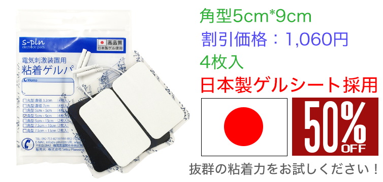 EMS 粘着パッド 導子 5cm × 9cm 角形 強粘着力 日本製 S-PLN 正規品 自社製 50%OFF メール便送料無料 EMS SHOP 最安