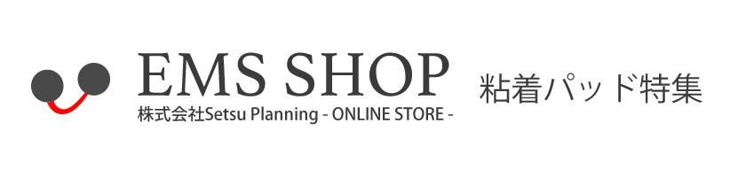 粘着パッド専門店 株式会社Setsu Planning EMS SHOP ONLINE STORE