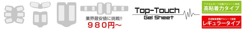 SIXPAD シックスパッド 互換 ジェルシート 日本製 アクセルガード社製